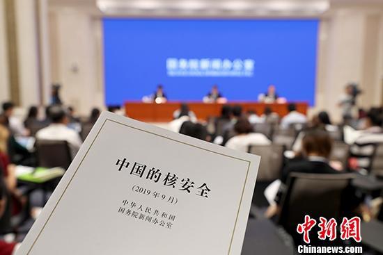 中国发表首部《中国的核安全》白皮书
