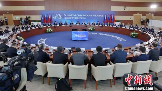 """当地时间9月3日,以""""数字经济时代下传统媒体与新媒体发展""""为主题的第五届中俄媒体论坛在俄罗斯符拉迪沃斯托克举行。/p中新社记者 王修君 摄"""