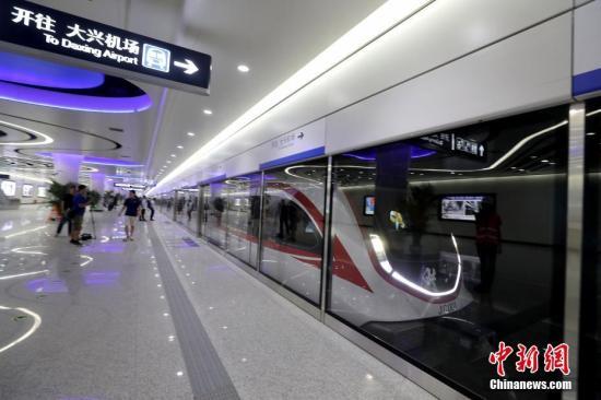 材料图:北京天铁年夜兴国际机场线草桥站。a target='_blank' href='http://www.chinanews.com/'中新社/a记者 张宇 摄