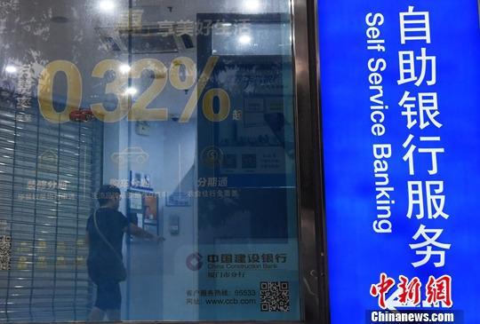 資料圖:銀行。中新社記者 張斌 攝