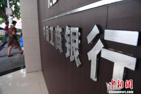 资料图片为:9月6日,厦门市民从中国工商银行一营业网点旁经过。<a target=