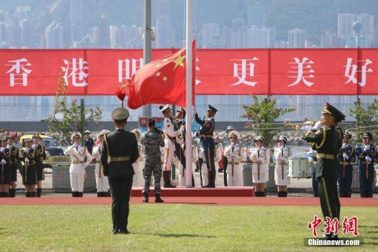 中国群众束缚军驻喷鼻港队伍举办降国旗典礼。a target='_blank' href='http://www.chinanews.com/'中新社/a记者 开光磊 摄