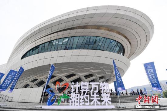 """9月10日,2019世界计算机大会在湖南长沙开幕。本次大会以""""计算万物 湘约未来""""为主题,邀请行业专家共聚一堂,共同探讨计算技术产业发展之路。 中新社记者 杨华峰 摄"""