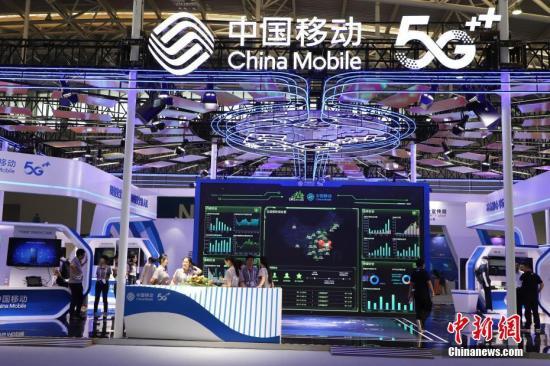 资料图:中国移动5G展示。 <a target='_blank' href='http://www.chinanews.com/'>中新社</a>记者 张道正 摄