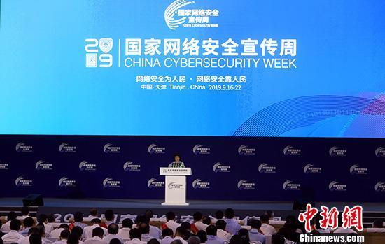9月16日,2019年国家网络安全宣传周开幕式在天津举行。中新社记者 张道正 摄