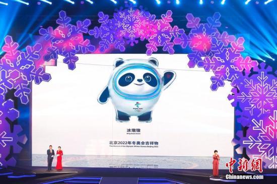 """资料图:北京2022年冬奥会吉祥物""""冰墩墩""""。中新社记者 富田 摄"""