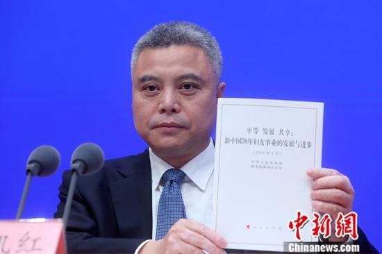 9月19日,中国国务院新闻办公室在北京发表《平等发展共享:新中国70年妇女事业的发展与进步》白皮书。 中国国务院新闻办公室新闻发言人胡凯红当天在北京介绍说,白皮书全面宣介中国贯彻男女平等基本国策的理念和实践,全景式展现新中国成立70年来特别是党的十八大以来中国妇女事业取得的历史性成就、发生的历史性变革,充分展现中国妇女积极推动构建人类命运共同体,为世界妇女运动贡献中国方案、中国力量。白皮书全文约1.8万字,由前言、正文和结束语组成。中新社记者 张宇 摄