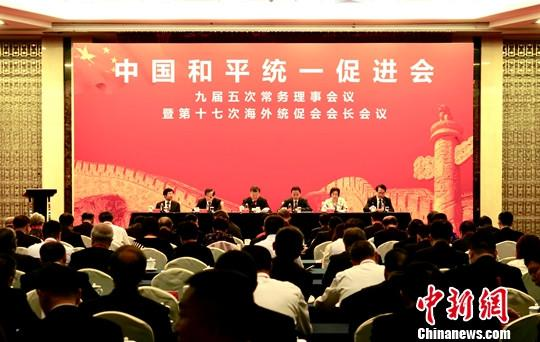 9月23日,中国和平统一促进会九届五次常务理事会议在北京召开。中新社记者 王捷先 摄