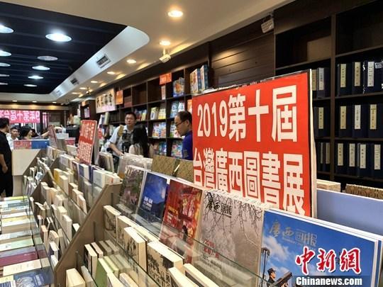 """资料图:9月23日,连续第十年举办的台湾广西图书展在台北""""书店街""""重庆南路开幕。<a target='_blank' href='http://www.chinanews.com/'>中新社</a>记者 杨程晨 摄"""