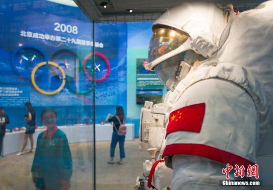 """9月24日,""""伟大历程 辉煌成就——庆祝中华人民共和国成立70周年大型成就展""""在北京展览馆向公众开放。图为中国航天员装备展示。中新社记者 侯宇 摄"""