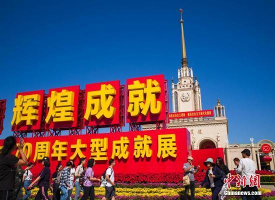 """9月24日,""""伟大历程 辉煌成就——庆祝中华人民共和国成立70周年大型成就展""""在北京展览馆向公众开放,吸引大批参观者。中新社记者 侯宇 摄"""