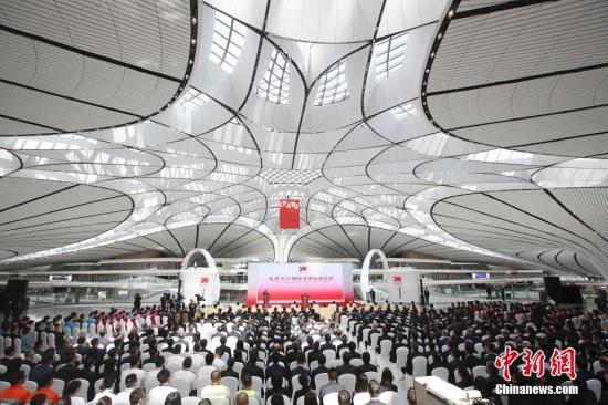 9月25日,北京年夜兴国际机场正式投进运营。 a target='_blank' href='http://www.chinanews.com/'中新社/a记者 衰佳鹏 摄