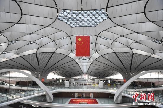 资料图:北京大兴机场内景。<a target='_blank' href='http://www.chinanews.com/'>中新社</a>记者 崔楠 摄