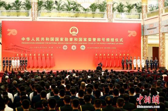 9月29日,经中共中央批准,中华人民共和国国家勋章和国家荣誉称号颁授仪式在北京人民大会堂隆重举行。图为仪式现场。 中新社记者 盛佳鹏 摄