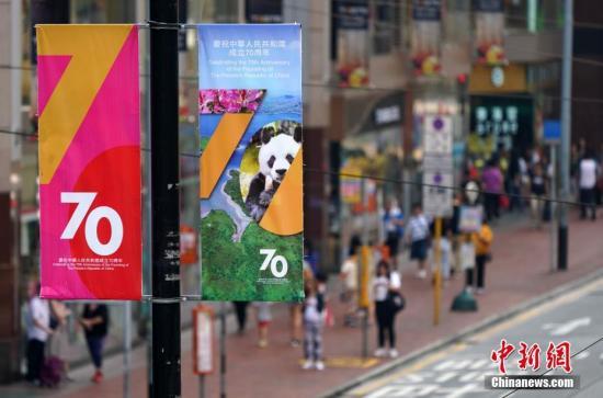 国庆节接近,香港街头国庆气氛浓,庆祝中华人民共和国建立70周年的彩旗和宣传画随处可见。图为北角街头市民安放的庆祝国庆彩旗。中新社记者 张炜 摄