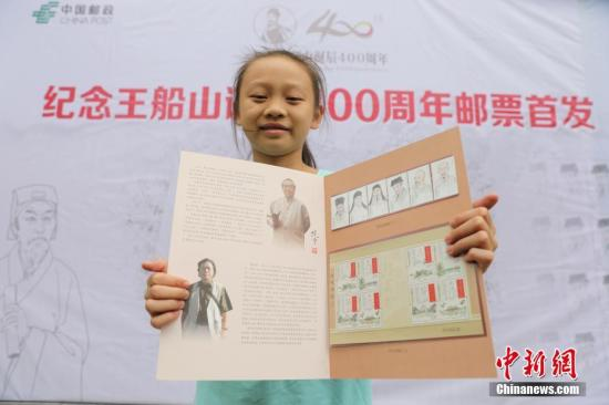 王船山诞辰400周年纪念邮票在湖南衡阳首发