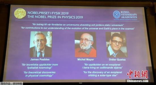 当地时间10月8日中午,瑞典皇家科学院将2019年诺贝尔物理学奖一半授予吉姆·皮布尔斯(James Peebles),以表彰其对宇宙演化过程的理论发现,另一半授予米歇尔·麦耶(Michel Mayor)和迪迪埃·奎洛兹(Didier Queloz),表彰他们对地球在宇宙中的地位的发现。