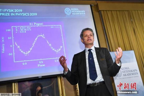 当地时间10月8日中午,瑞典皇家科学院将2019年诺贝尔物理学奖一半授予詹姆斯・皮布尔斯(James Peebles),以表彰其对宇宙演化过程的理论发现,另一半授予米歇尔・马约尔(Michel Mayor)和迪迪埃・奎洛兹(Didier Queloz),表彰他们对地球在宇宙中的地位的发现。