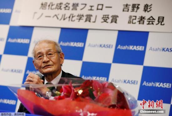 当地时间10月9日,2019年诺贝尔化学奖得主吉野彰(Akira Yoshino)在日本东京出席新闻发布会。当日,瑞典皇家科学院将2019年诺贝尔化学奖授予约翰·古迪纳夫(John B. Goodenough)、M·斯坦利·威廷汉(M. Stanley Whittingham)和吉野彰(Akira Yoshino),以表彰其在锂电池发展上所做的贡献。