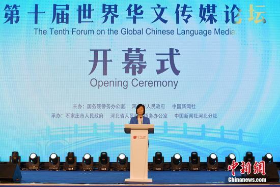 全國人大常委會副委員長沈躍躍在第十屆世界華文傳媒論壇開幕式上致辭。韓海丹 攝
