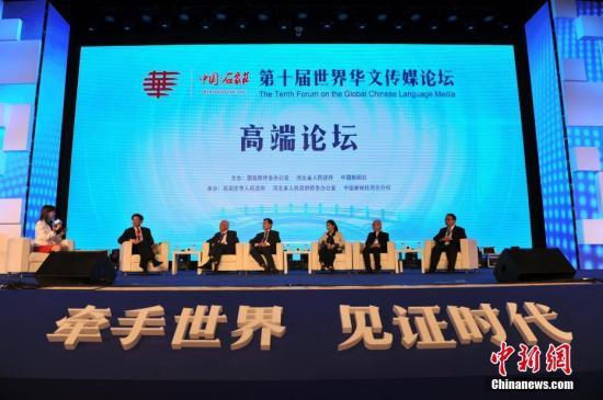 """10月12日,由國務院僑務辦公室、河北省人民政府和中國新聞社共同主辦的第十屆世界華文傳媒論壇在石家莊開幕。來自五大洲61個國家和地區的400多家華文媒體高層人士、中央主要新聞機構及國內有影響力媒體負責人等共600余位嘉賓參加論壇,以""""牽手世界,見證時代——華文媒體的'中國故事'""""為主題展開對話交流。圖為第十屆世界華文傳媒論壇高端論壇。<a target='_blank' href='http://www.pirsyg.live/'>中新社</a>記者 韓冰 攝"""