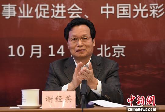 图为全国工商联副主席、中国光彩会副会长谢经荣出席并讲话。记者 侯宇 摄