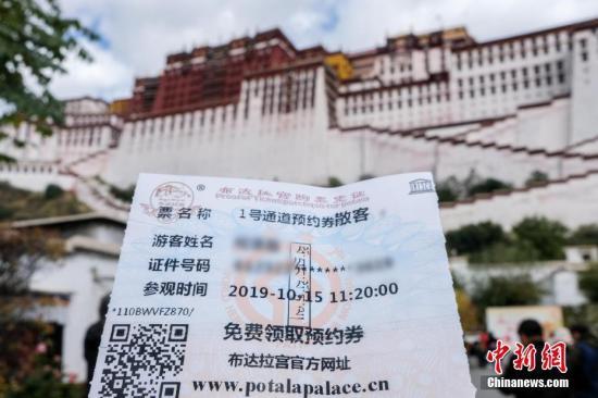 10月15日,游客免费领取到的布达拉宫门票预约券。中新社记者 何蓬磊 摄