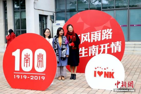 10月17日,天津南开大学迎来建校一百周年,校园内布置一新,喜迎各地校友。图为南开校友留影。中新社记者 张道正 摄