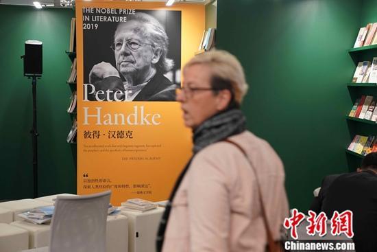 10月16日,法兰克福书展上展出的汉德克中文版作品集。中新社记者 彭大伟 摄