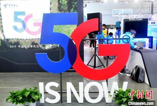 资料图:5G。<a target='_blank' href='http://www.chinanews.com/'>中新社</a>记者 吕明 摄