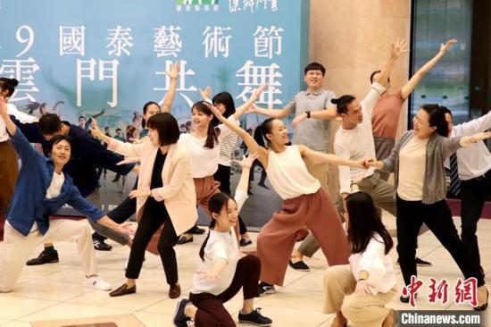 """10月31日,""""2019国泰艺术节与云门共舞""""记者会在台北举行,10余名云门舞者在会上起舞,并随机邀请现场观众共舞,打破舞台与观众席的界限。/p中新社记者 张远 摄"""