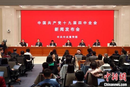 11月1日,中共中央宣传部在北京举行中国共产党十九届四中全会新闻发布会。中新社记者 张宇 摄