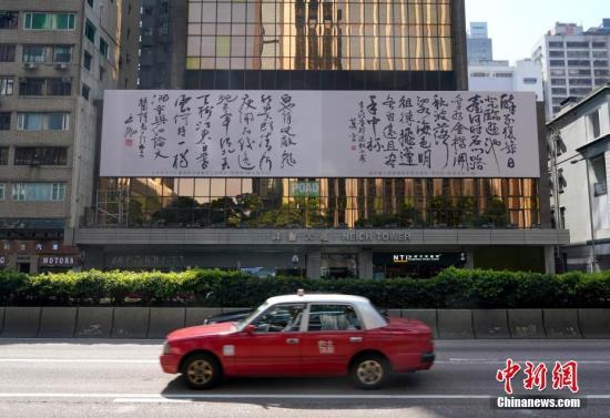 """<b>香港街头现巨幅莫言墨宝 """"抛砖引玉""""心态传承传统文化</b>"""