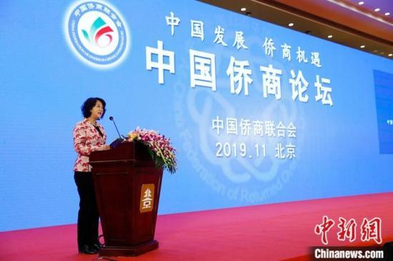 11月17日,第十届中国侨商论坛在北京举行。图为中国侨联副秘书长兼经济科技部部长赵红英讲话。<a target='_blank' href='http://mvpi.cn/'>中新社</a>记者 苏丹 摄