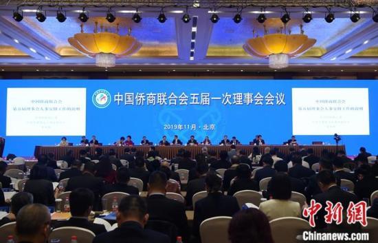 中国侨商联合会召开五届一次理事会会议