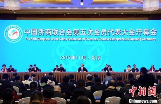 中国侨商联合会第五次会员代表大会开幕会