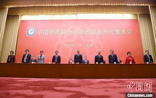 中国侨商联合会第五次会员代表大会