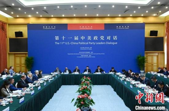 11月18日,由中共中央对外联络部主办的第十一届中美政党对话在北京举行。图为对话会现场。中新社记者 张兴龙 摄