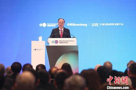 11月21日,中国国家副主席王岐山在北京出席2019年创新经济论坛开幕式并致辞。中新社记者 盛佳鹏 摄