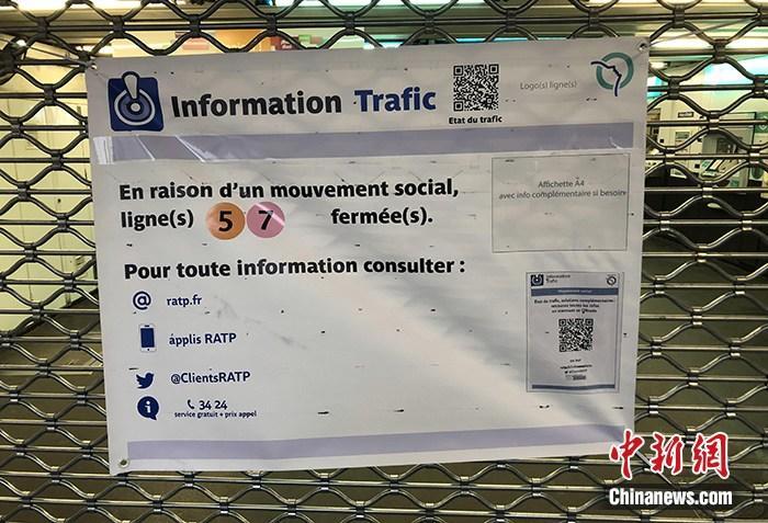 """当地时间12月5日,法国1995年以来最大规模罢工如期而至,国家由此面临瘫痪。中新社记者在巴黎市中心看到,公共交通系统几乎全部停止服务。在不少地铁站和公交车站都可以看到""""线路停止运营""""的指示牌。中新社记者 李洋 摄"""