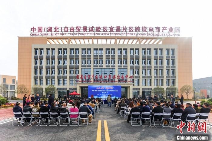 """湖北自贸试验区推进跨境电商业务服务""""一带一路""""建设"""