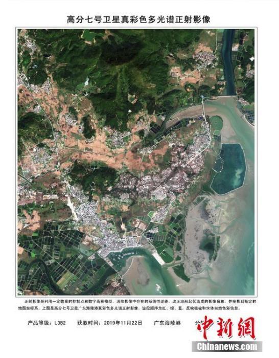 12月10日,中国国家航天局发布了高分七号卫星首批22幅亚米级立体影像产品,包括北京首都机场、大兴机场、雁栖湖,安徽泾县,广东阳春市,山东菏泽等多个地区的正射影像图、立体核线影像、数字表面模型产品等。图为高分七号卫星广东省海陵港真彩色多光谱正射影像。国家航天局对地观测与数据中心供图