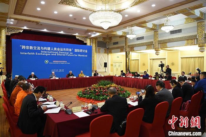 """12月11日,""""跨宗教交流与构建人类命运共同体""""国际研讨会在北京举行,来自中国、澳大利亚、孟加拉、斯里兰卡、韩国等国家的各宗教界代表及学者出席,就""""宗教与生态文明""""、""""宗教的文化价值""""和""""宗教与社会和谐""""三个议题进行讨论和交流。中新社记者 侯宇 摄"""