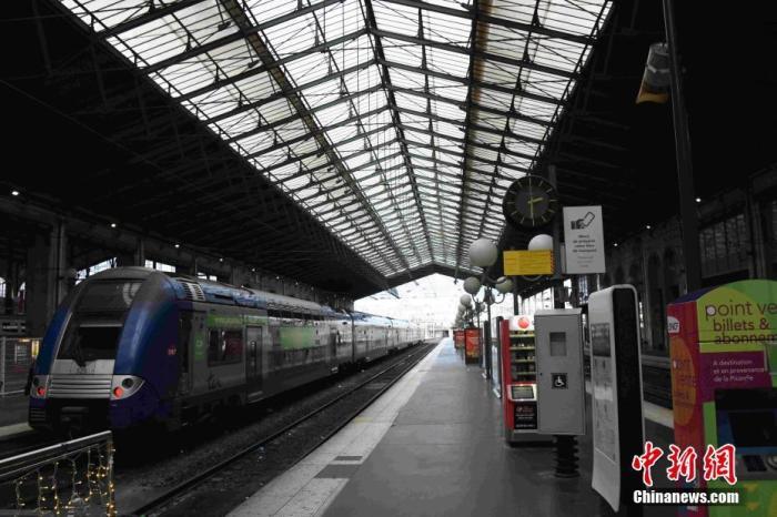 资料图:当地时间2019年12月22日,法国主要交通枢纽巴黎北站的多数站台由于大罢工的影响,不提供服务。。 <a target='_blank' href='http://alien1111.com/'>中新社</a>记者 李洋 摄
