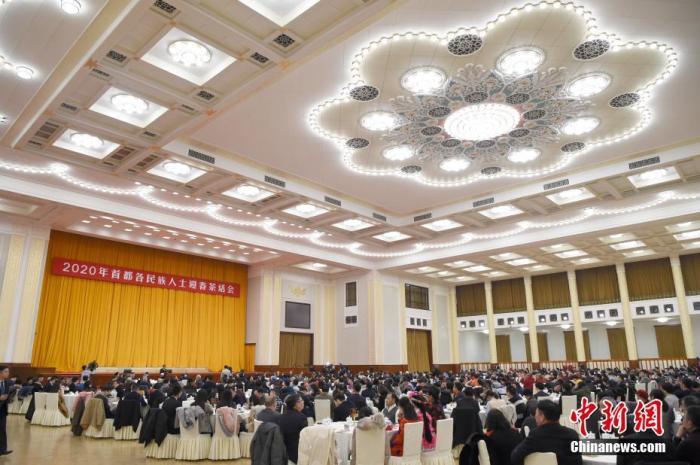 1月15日,中共中央统战部、全国人大民族委员会、国家民族事务委员会、全国政协民族和宗教委员会、北京市人民政府在人民大会堂举行首都各民族人士迎春茶话会。 /p中新社记者 侯宇 摄