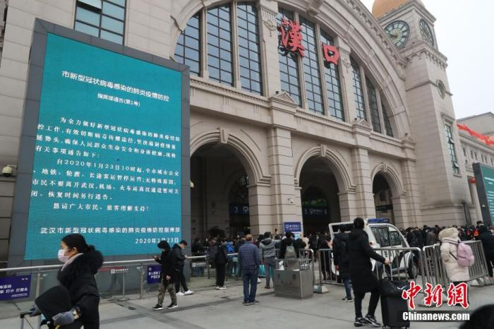 1月23日上午10时,武汉汉口火车站离汉通道暂时关闭。<a target='_blank' href='http://www.chinanews.com/'>中新社</a>记者 张畅 摄