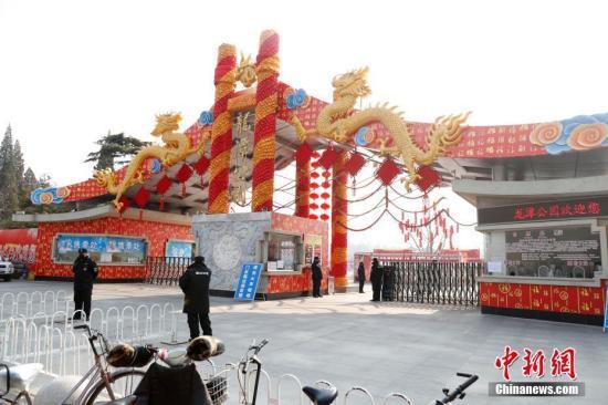 北京龙潭公园门口。中新社记者 韩海丹 摄