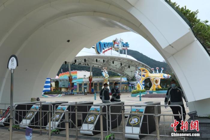 资料图:香港海洋公园入口关闭,保安人员均佩戴口罩。<a target='_blank' href='http://www.jwyiqi.com/'>中新社</a>记者 谢光磊 摄
