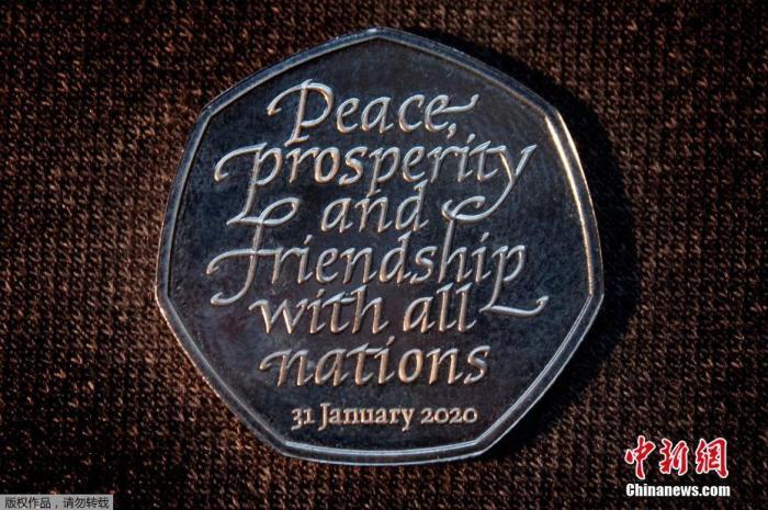 资料图:当地时间1月30日,欧盟正式批准了英国脱欧,这是英国1月31日离开欧盟前内部程序的最后一步。据报道,英国将在1月31日发行新铸造的50便士硬币,以纪念英国将于当地时间1月31日脱离欧盟。