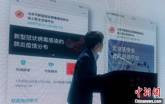 2月1日,北京市新型冠状病毒感染的肺炎线上医生咨询平台正式开通。该平台从当日下午2时起,正式为北京市民提供7×24小时咨询服务。平台采用5G、人工智能、视频通信、远程医疗等现代化信息技术手段,在疫情防控期间,千余名北京医生将接续排班为市民提供咨询服务。图为技术人员演示平台应用操作。 <a target='_blank'  data-cke-saved-href='http://www.chinanews.com/' href='http://www.chinanews.com/'>中新社</a>记者 张宇 摄